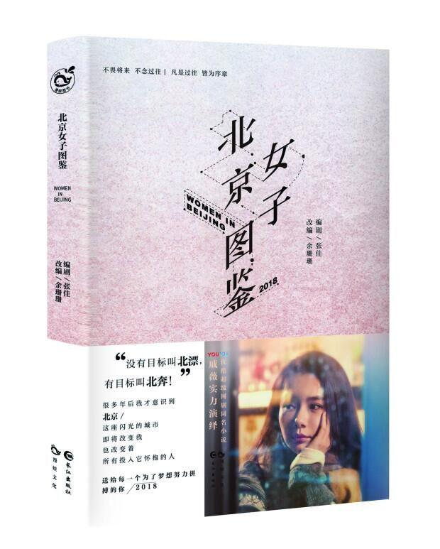 北京女子图鉴(精装)
