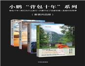 """小鹏""""背包十年""""系列(套装共四册,背包十年+我们为什么旅行+只要不忘了回家的路+孟威村的雨季)"""