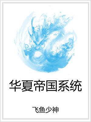 华夏帝国系统