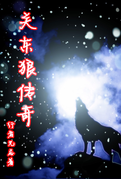 《关东狼传奇》