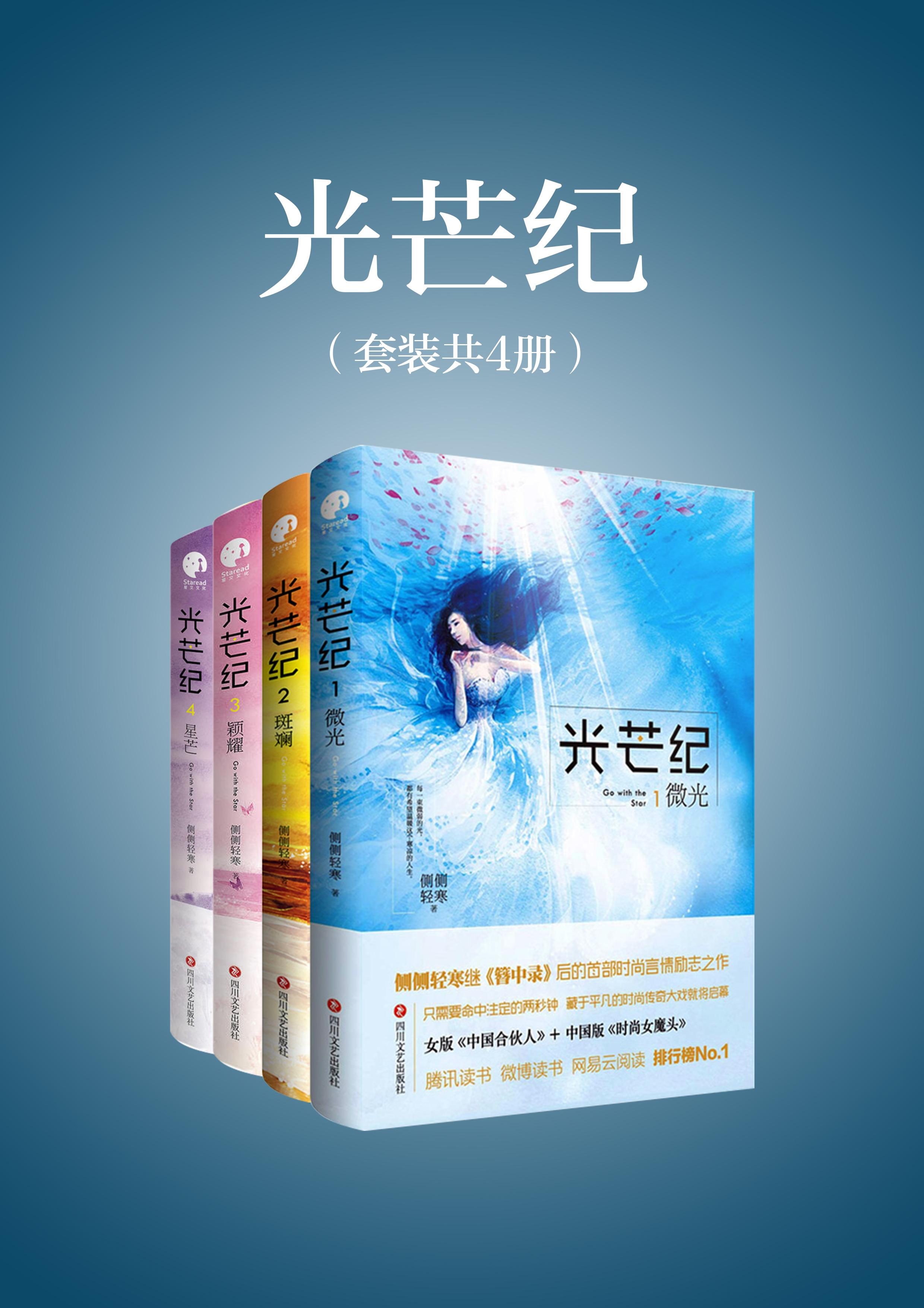 光芒纪(套装全4册)