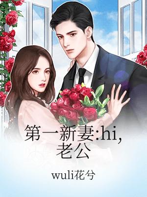 第一新妻:hi,总裁老公