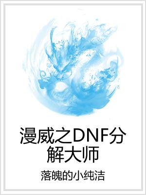 漫威之DNF分解大师