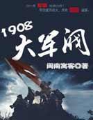 1908大軍閥