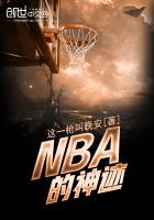 NBA的神迹