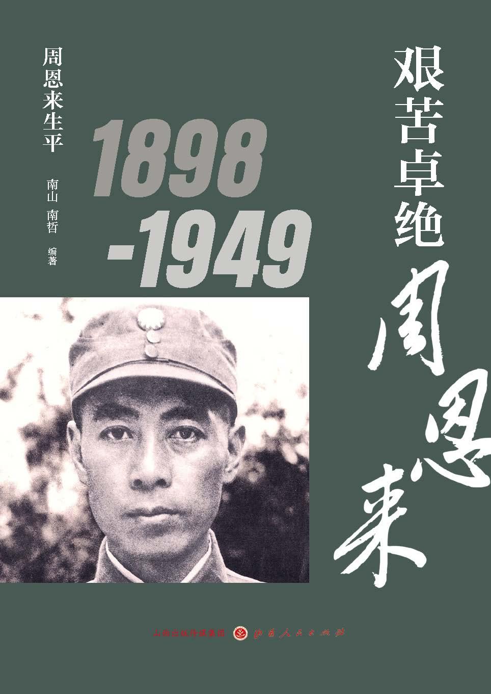 艰苦卓绝周恩来:1898-1949
