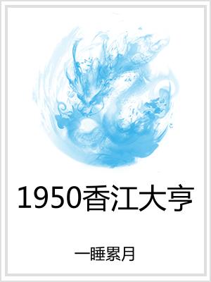 1950香江大亨