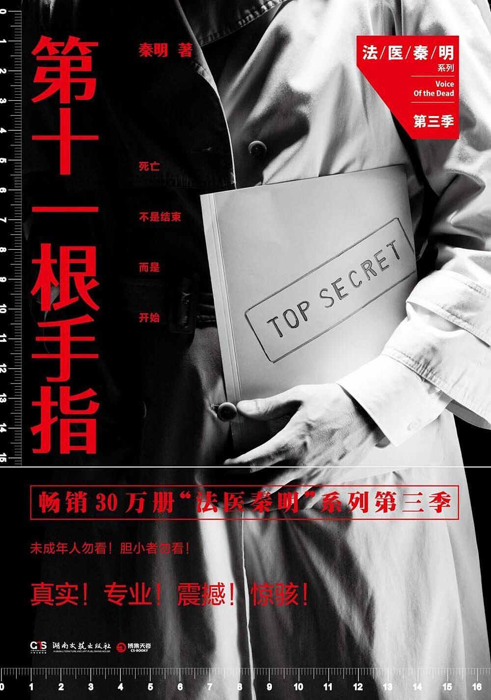 法医秦明系列:第十一根手指