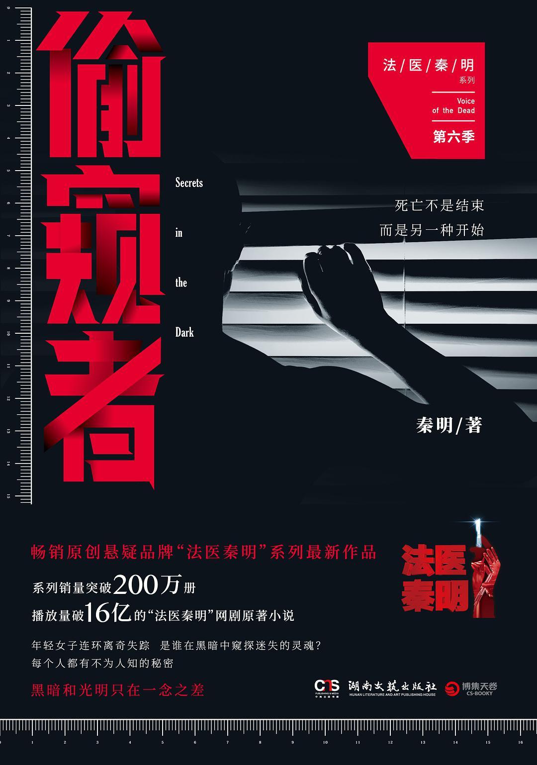 法医秦明系列:偷窥者