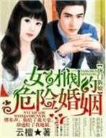 唐门新娘,女财阀的危险婚姻