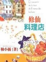 修仙料理店
