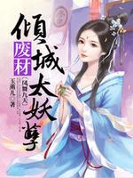 凤舞九天:倾城废材太妖孽