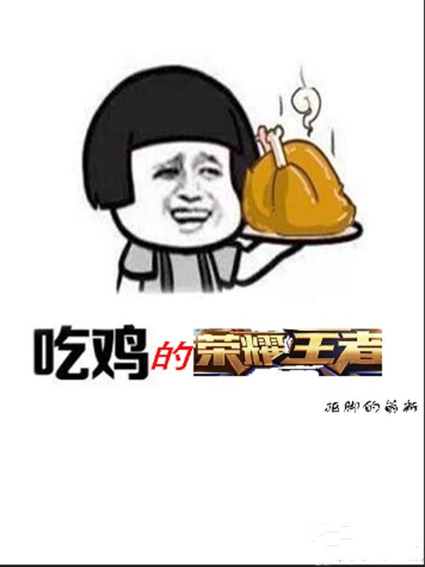吃鸡的荣耀王者