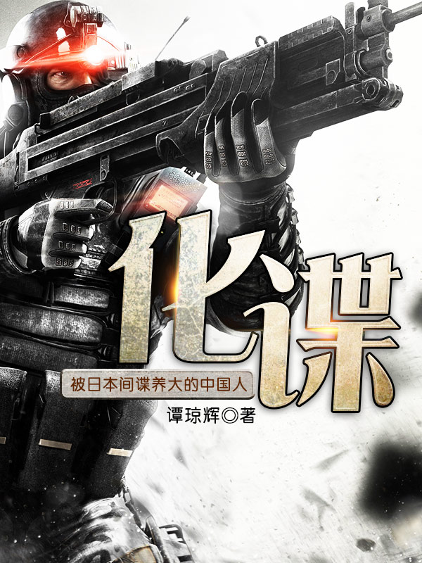 化谍:被日本间谍养大的中国人