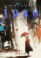 香江星光1980