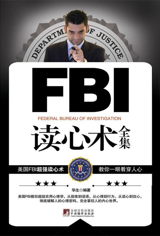 FBI讀心術全集(精)