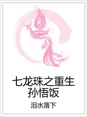七龙珠之重生孙悟饭