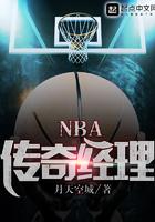 NBA传奇经理