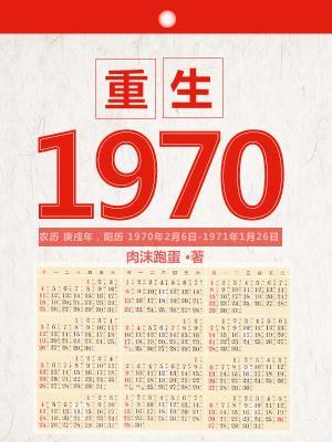 重生1970