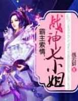 霸主索情:战神七小姐