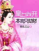 皇上shi开,本宫只劫财