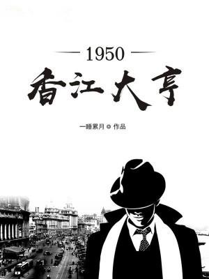 1950,香江大亨