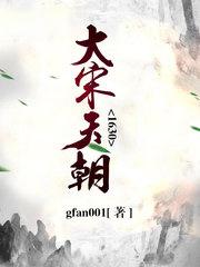 大宋天朝1630