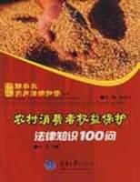 农村消费者权益保护法律知识100问