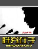 【追书盘点】男频类型文(六)体育类竞技文