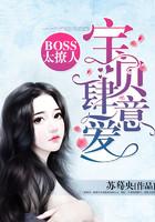 Boss太撩人,宝贝肆意爱