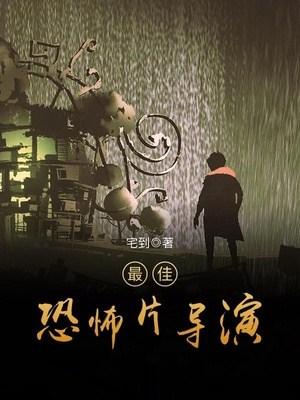 最佳恐怖片导演