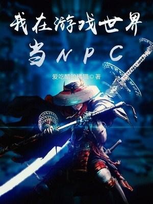 我在游戏世界当NPC