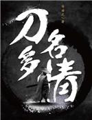 刀名多情(精)