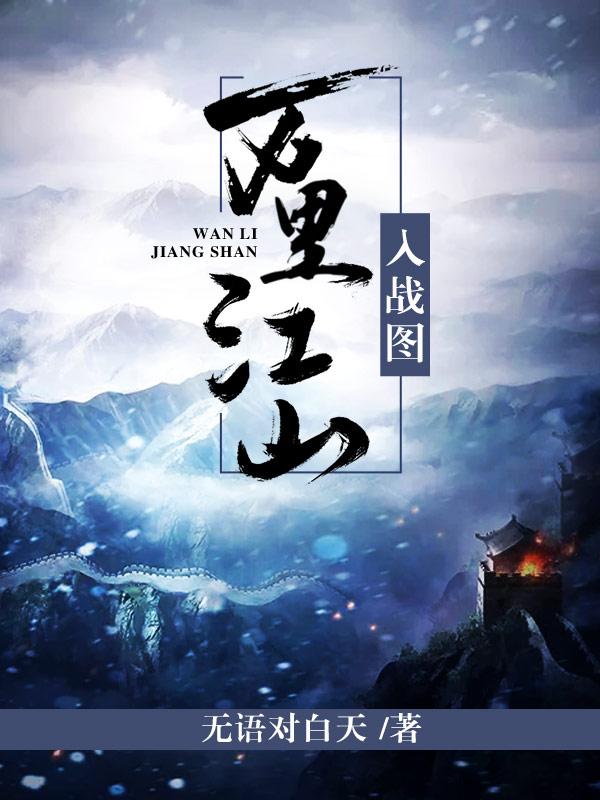 万里江山入战图