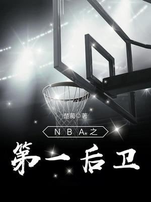 NBA之第一后卫