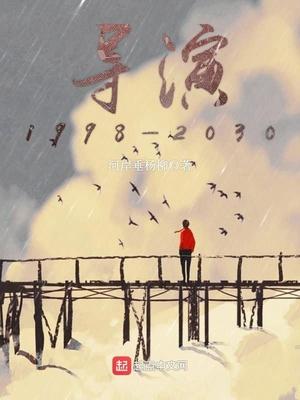 导演1998—2030