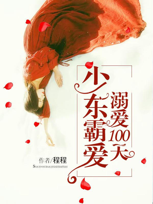 少东霸爱:溺爱100天