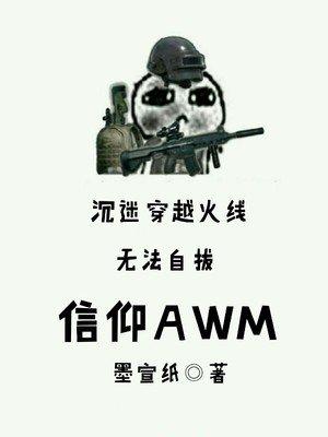 信仰AWM