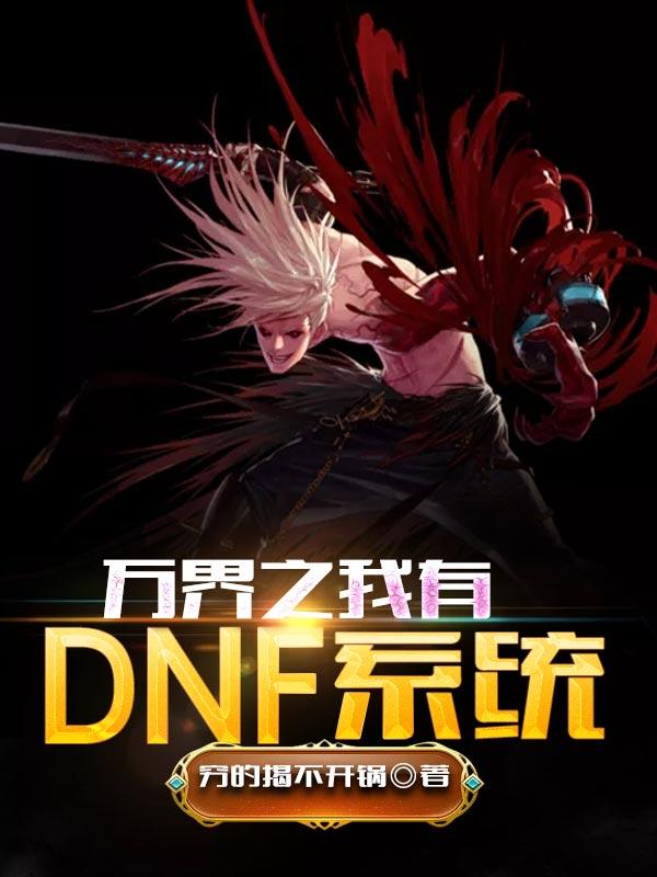 火影之DNF系统