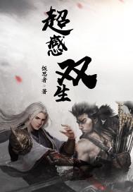 悠悠千年之辉煌,唯独中国历史最疯狂。历史小说