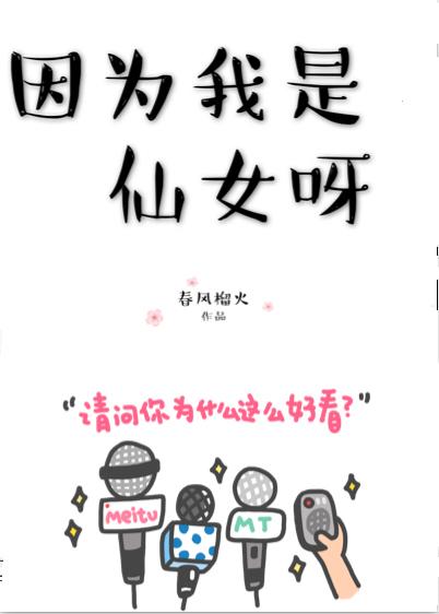 【晉江】甜甜的小說讓我癡迷.
