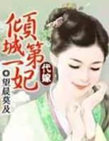 代嫁:倾城第一妃