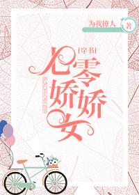 七零娇娇女[穿书]