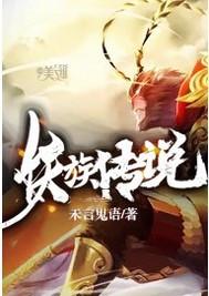 西游之妖族传说
