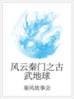 风云秦门之古武地球