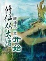 修仙从大唐开始