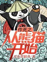 作死之从熊猫开始