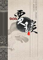 红楼之贾琰的成长日记