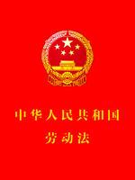 中华人民共和国劳动法