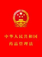 中华人民共和国药品管理法